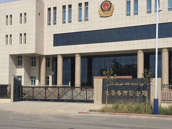 吐鲁番市公安局