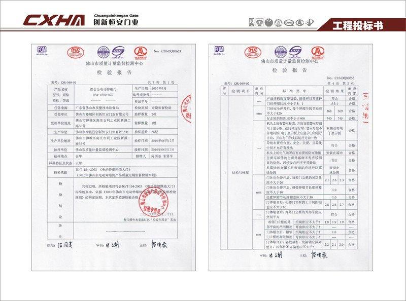 铝合金电动世界杯足彩app下载检验报告1