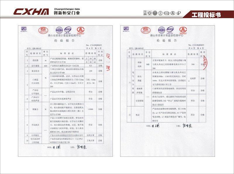 铝合金电动伸缩门检验报告2