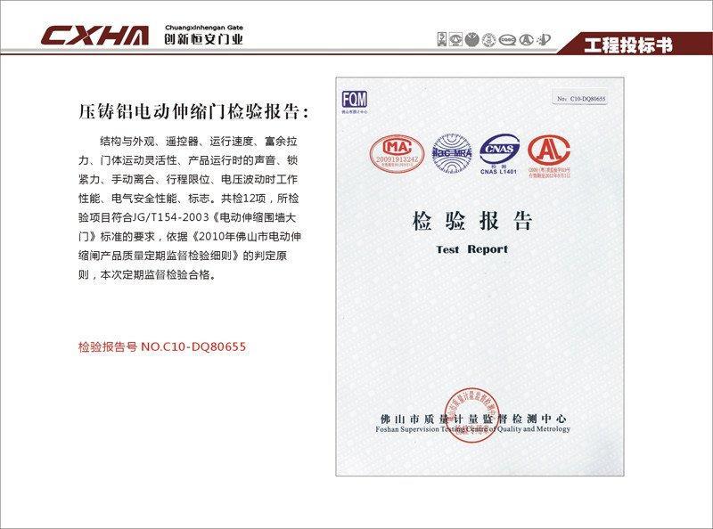 压铸铝电动世界杯足彩app下载检验报告