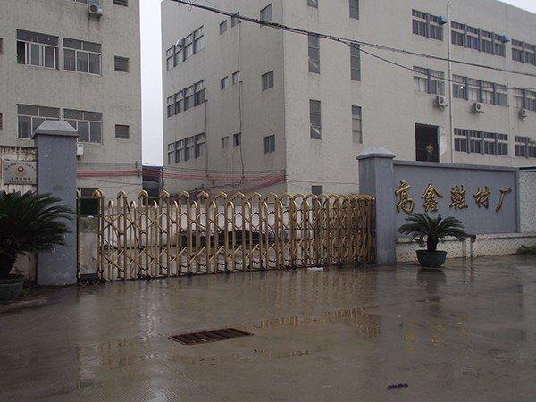 高鑫鞋材厂