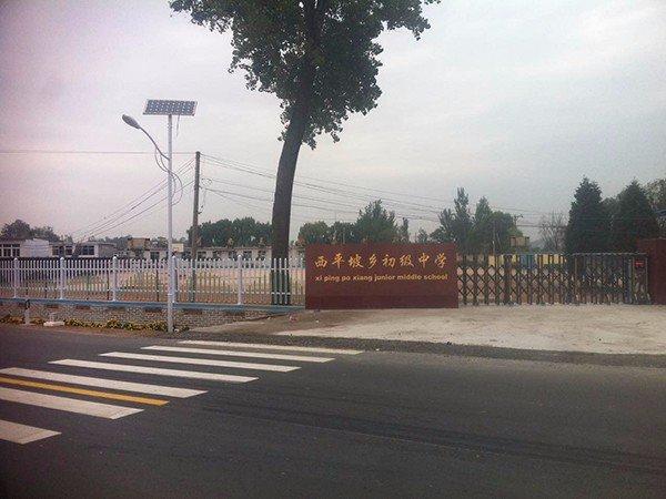葫芦岛市西平坡乡初级中学