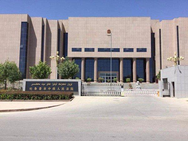 吐鲁番市中级人民法院