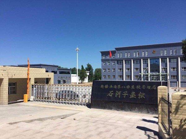新疆石河子监狱