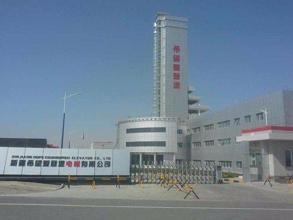 新疆希望爱登堡电梯有限公司