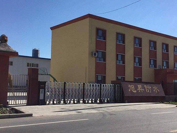 新疆旭昇防水