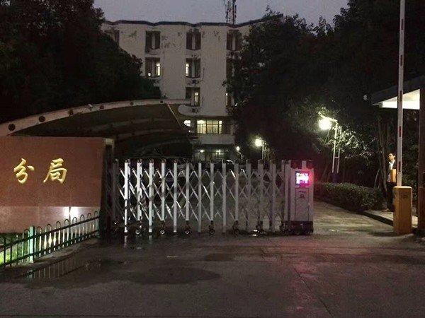 安徽芜湖公安分局
