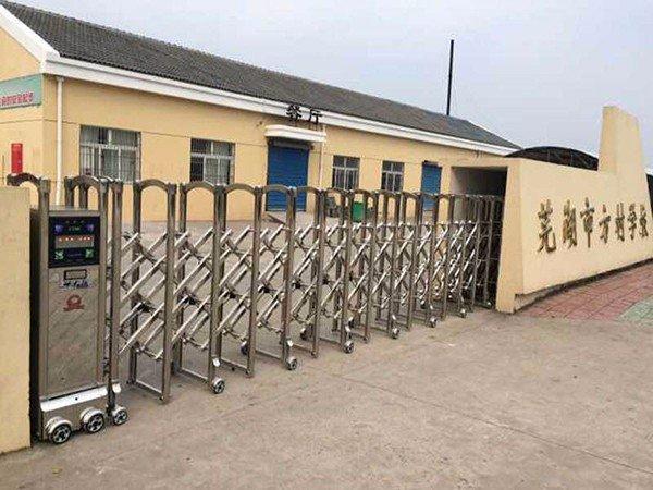 芜湖市方村学校