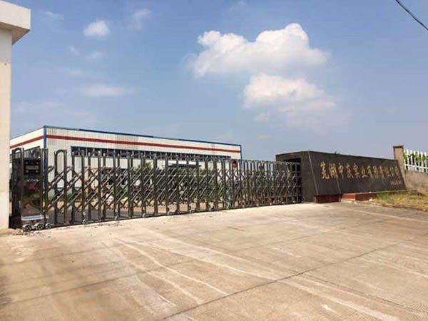 芜湖市中庆实业有限责任公司