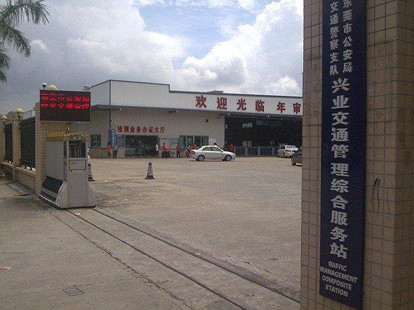 长安兴业机动车检测站正门