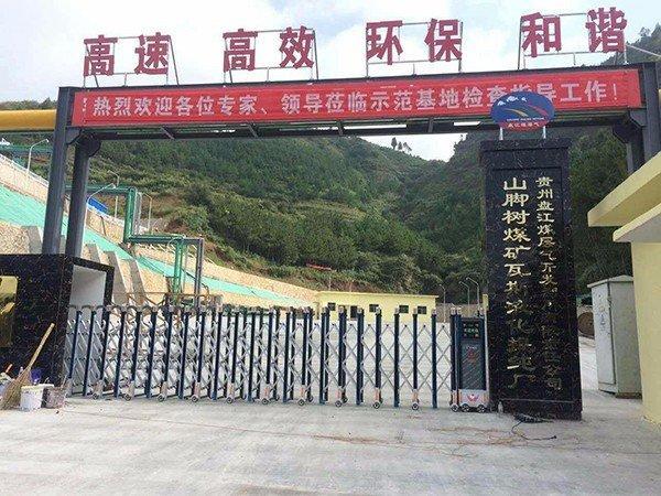 贵州山脚树煤矿瓦斯液化提纯厂
