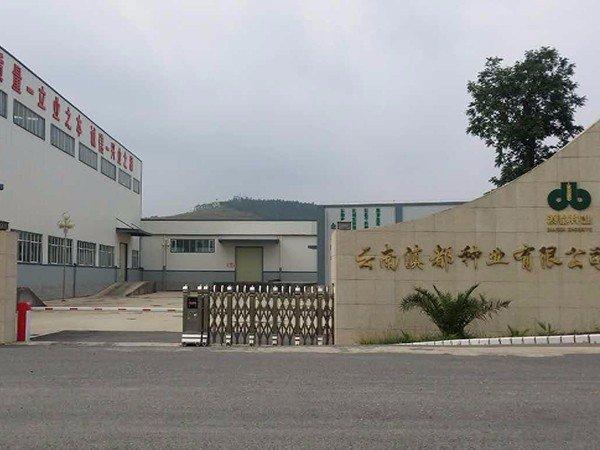 云南滇都种业有限责任公司