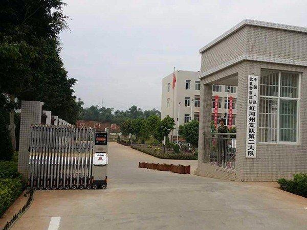云南红河州支队第二大队
