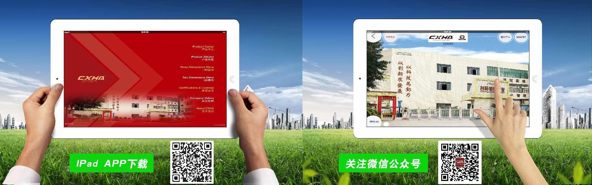 创新恒安门业App