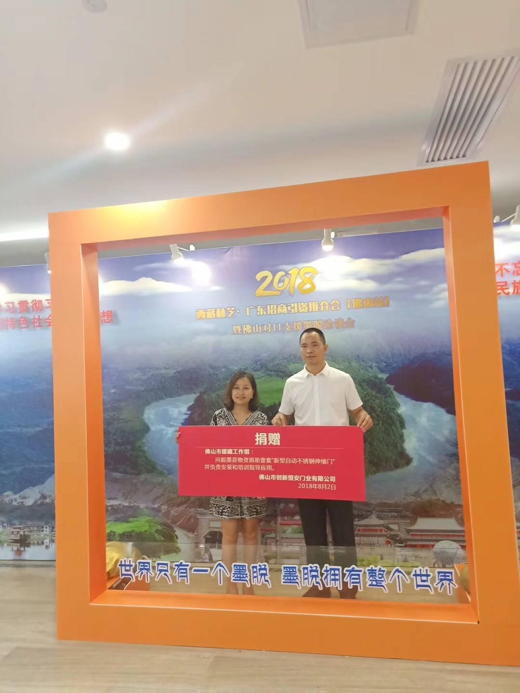 2018创新恒安感恩回馈—支援西藏墨脱县